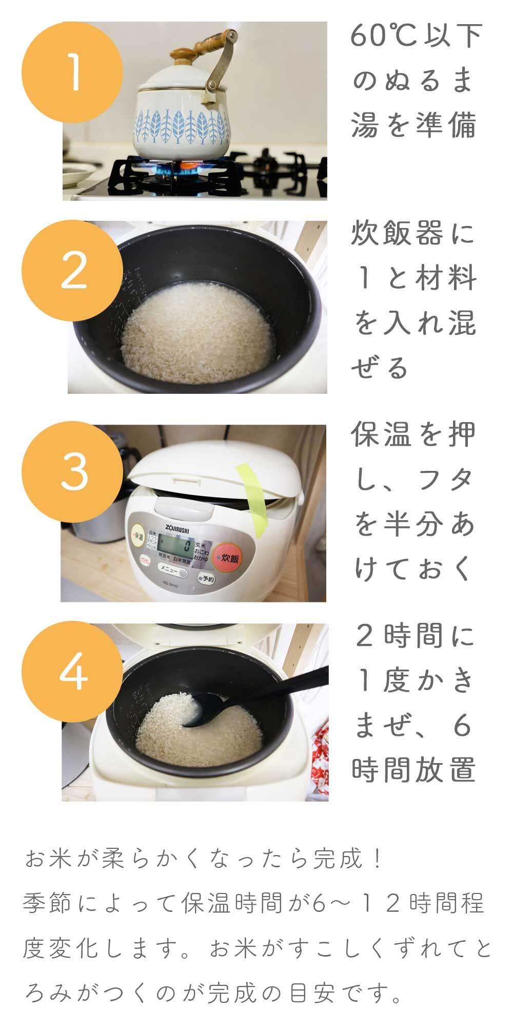炊飯器を使った塩麹の作り方